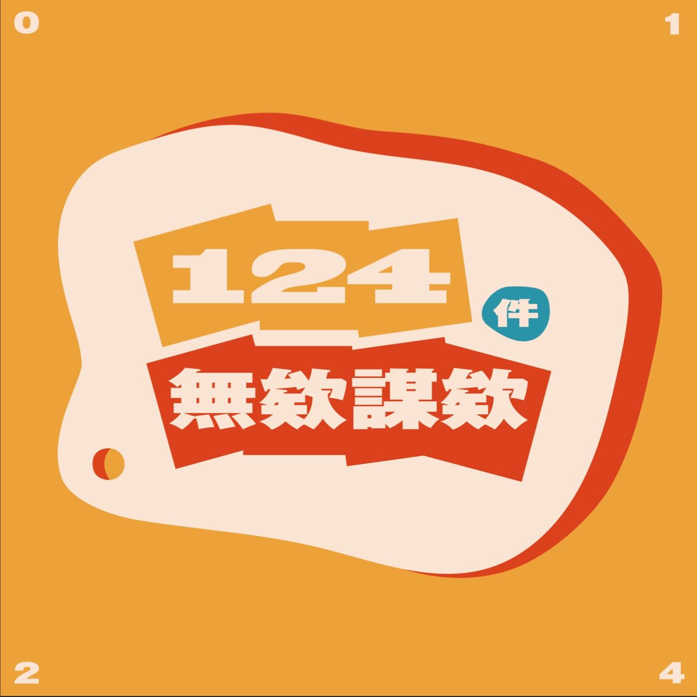 EP13. 無欸閒聊 - 《男戀時》微觀後 & 缺水日常 & 未滿18禁止喝飲料?