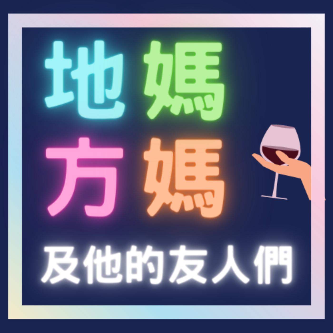 EP4|育兒|孩子生病怎麼辦?feat.水水