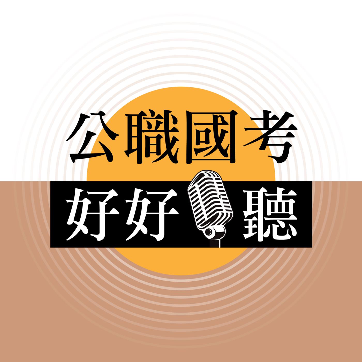 Ep.2 關務特考-行政法爭點解析 feat. 郭羿老師