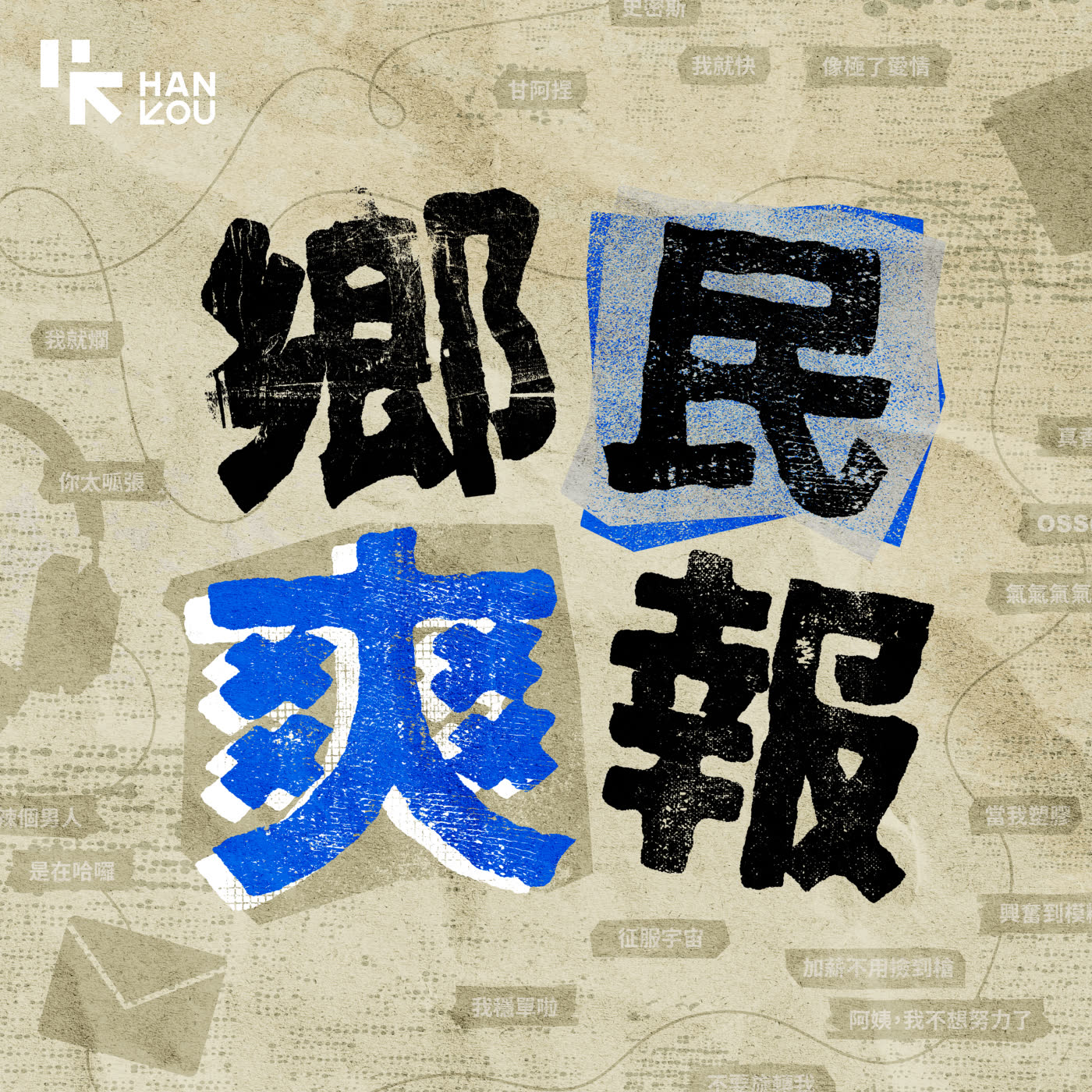 台日CCR好難?日本人想什麼我們告訴你!