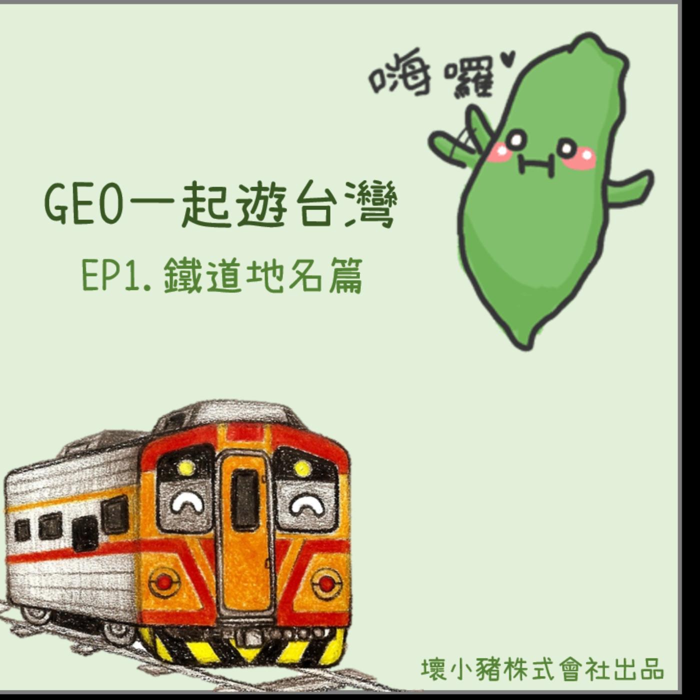 GEO一起遊台灣