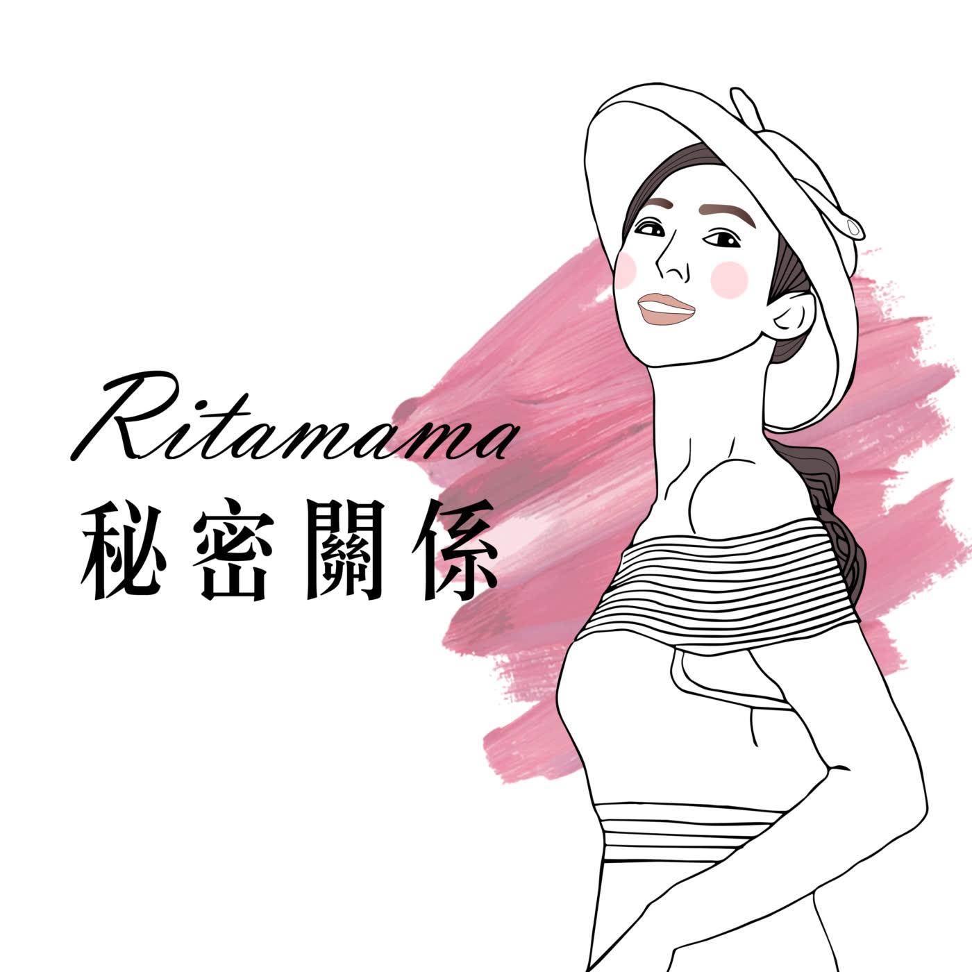 Ritamama秘密  關係
