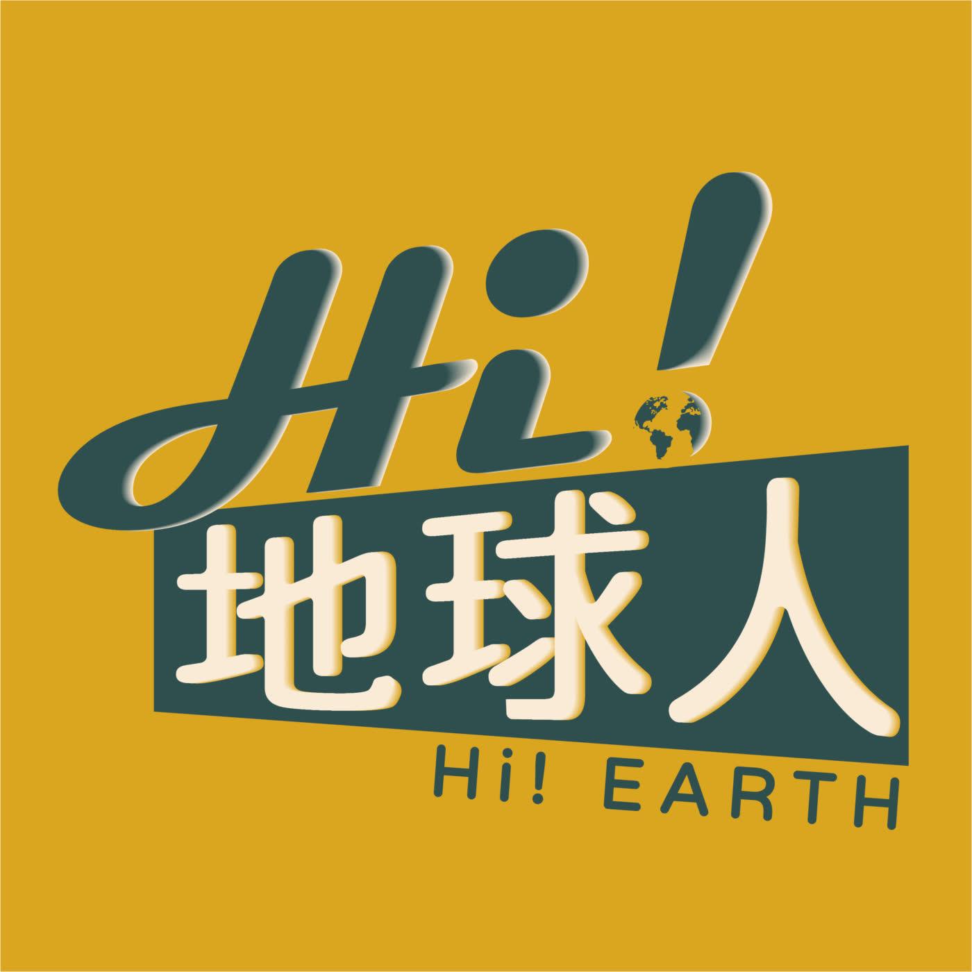 Hi! 地球人