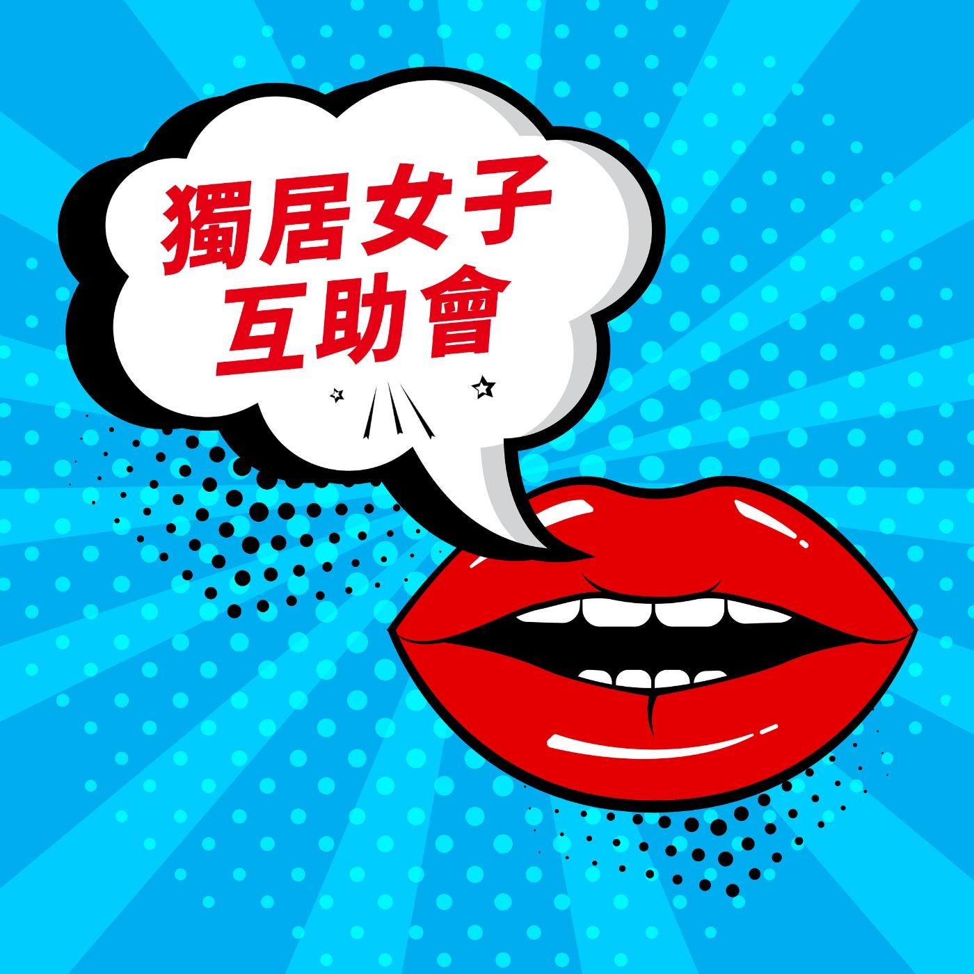 EP13【獨居女子來推劇】《月薪嬌妻》新春特別篇之獨居女子代表百合阿姨,原來獨居女子遇到這樣的問題還是會很困擾的
