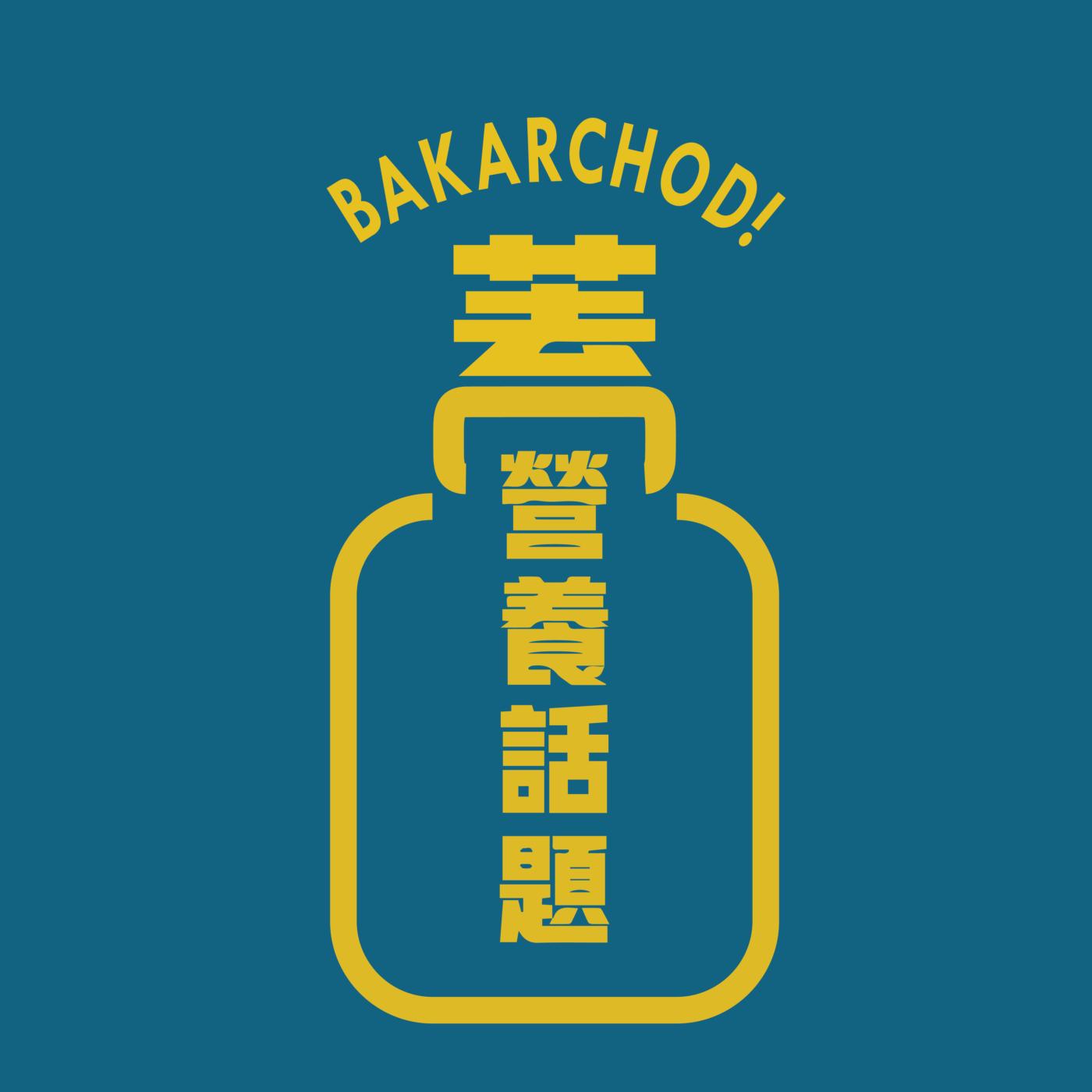 Bakarchodi 蓋營養話題
