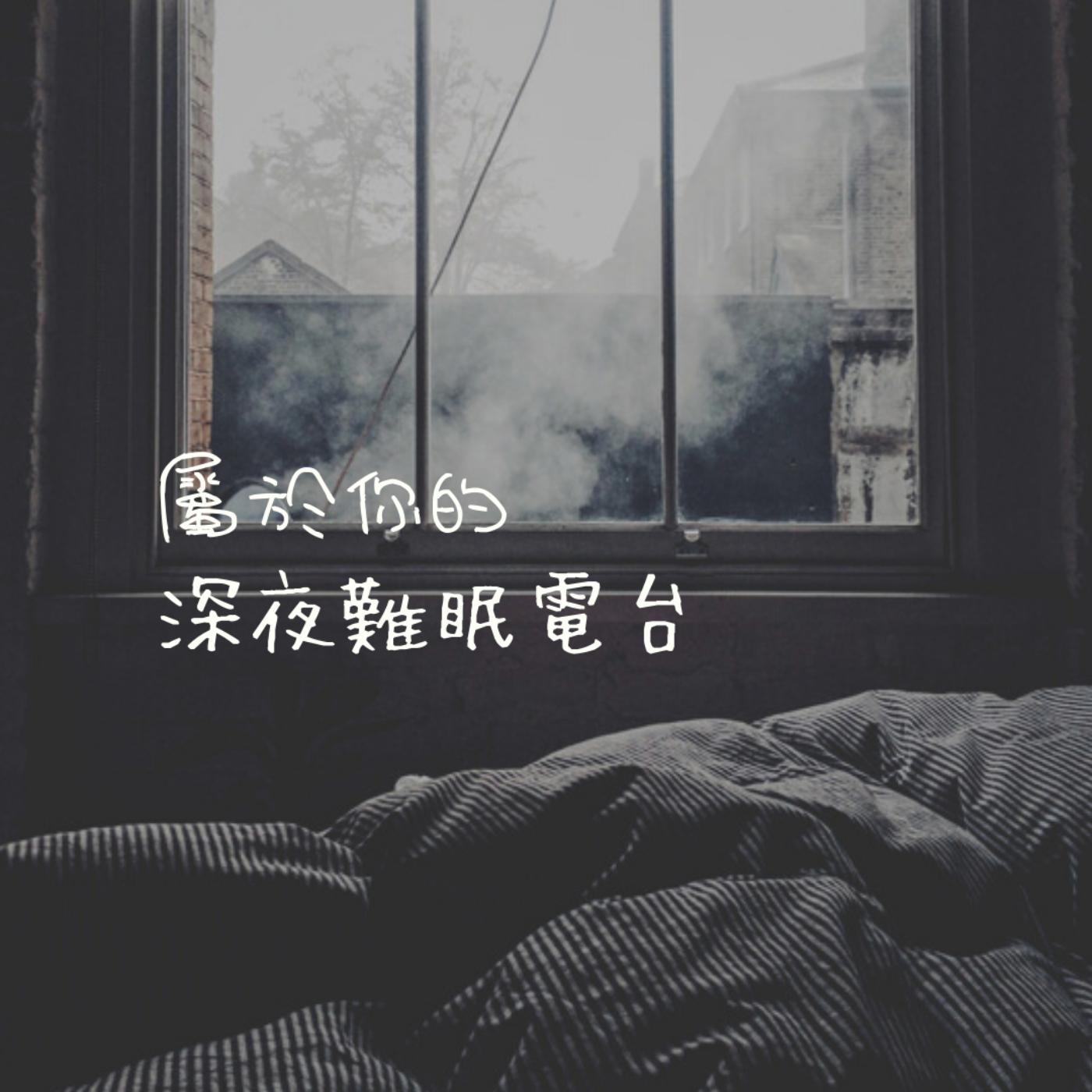 深夜難眠電台