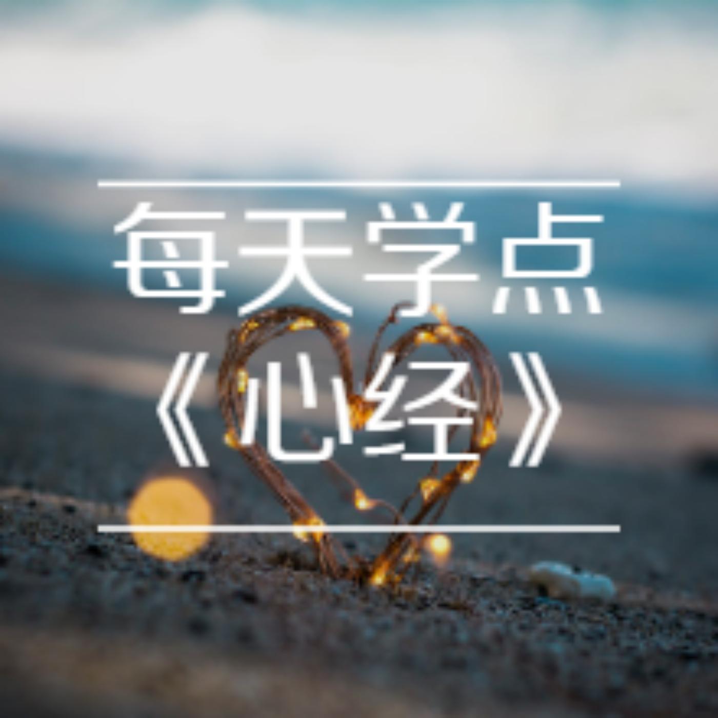 01.为何要学习《心经》及悬谈