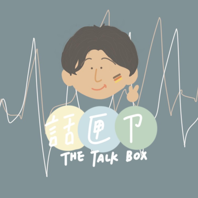 話匣ㄗ - 德國留學荒謬生活串! The Talk Box