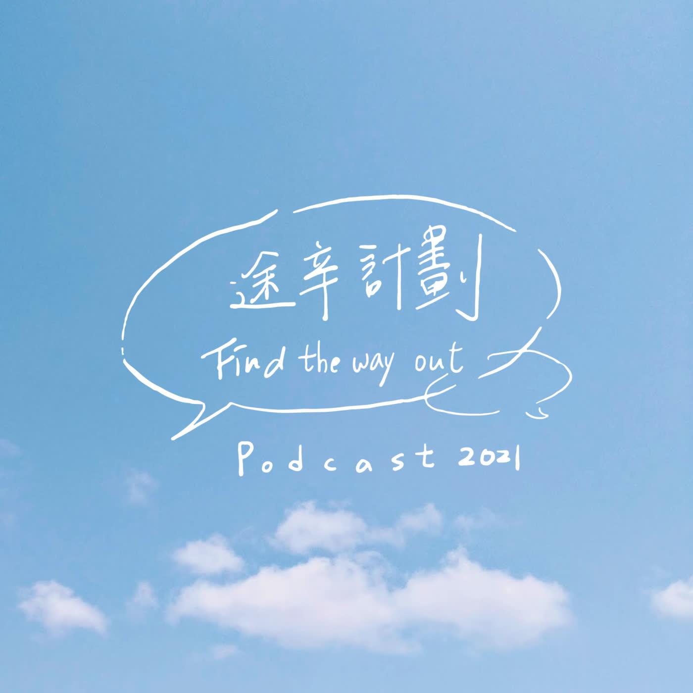 途辛計劃 Found the way out!