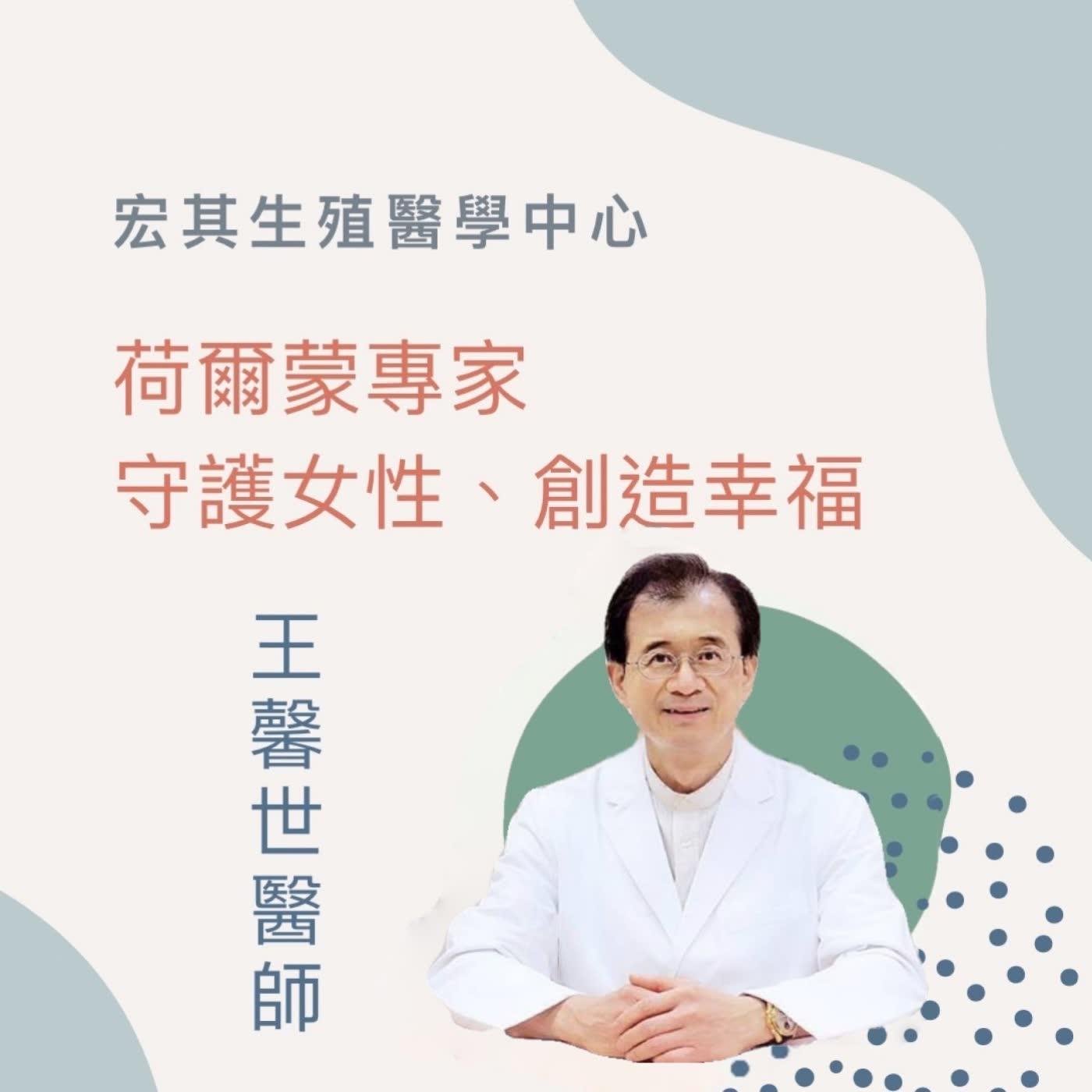 王馨世教授-荷小姐的生育之路       (女性生殖及荷爾蒙)