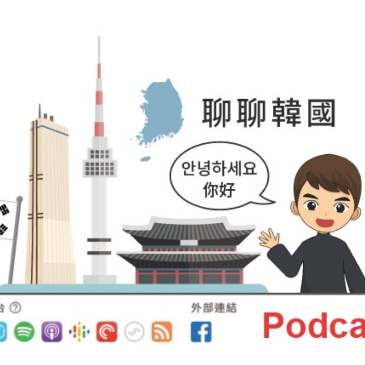 20210418來聊聊韓國!!^^