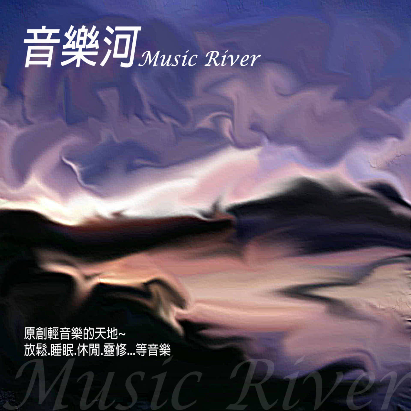 4. 回憶的河流Memories of the river 大自然  放鬆音樂 睡眠 繪畫創作 靈修 默想 閱讀