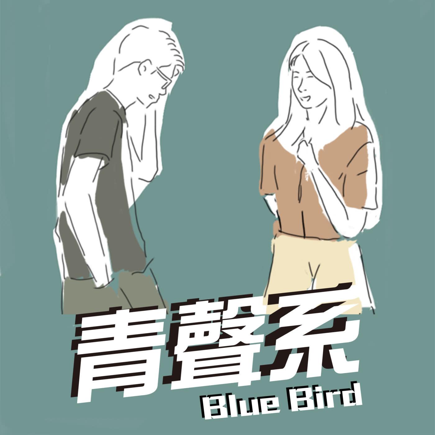 青聲系 Blue Bird