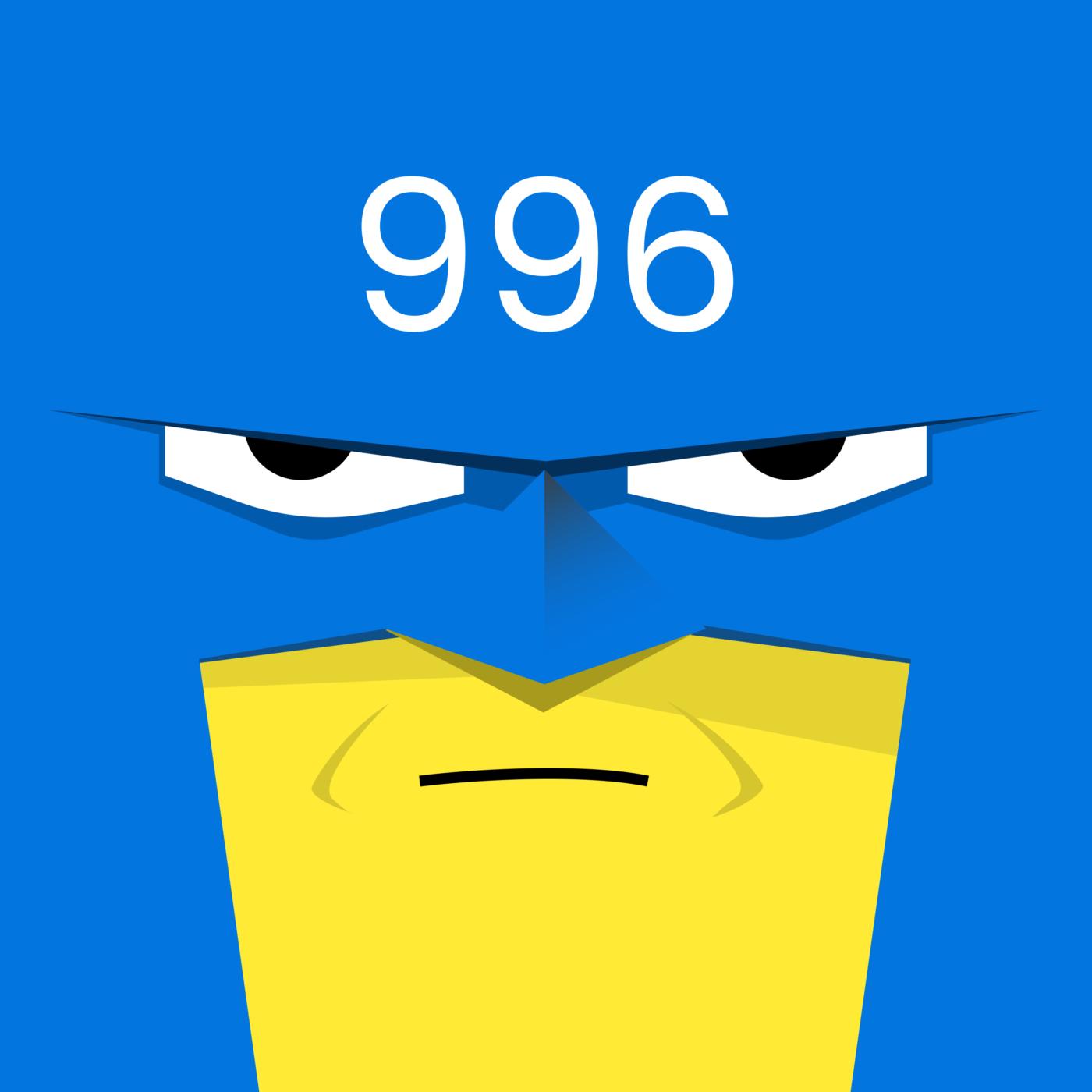 創業996