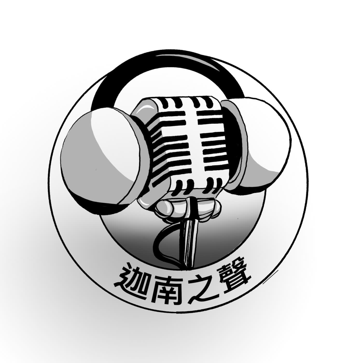 迦南之聲 Ep.1【世界因罪而崩潰】