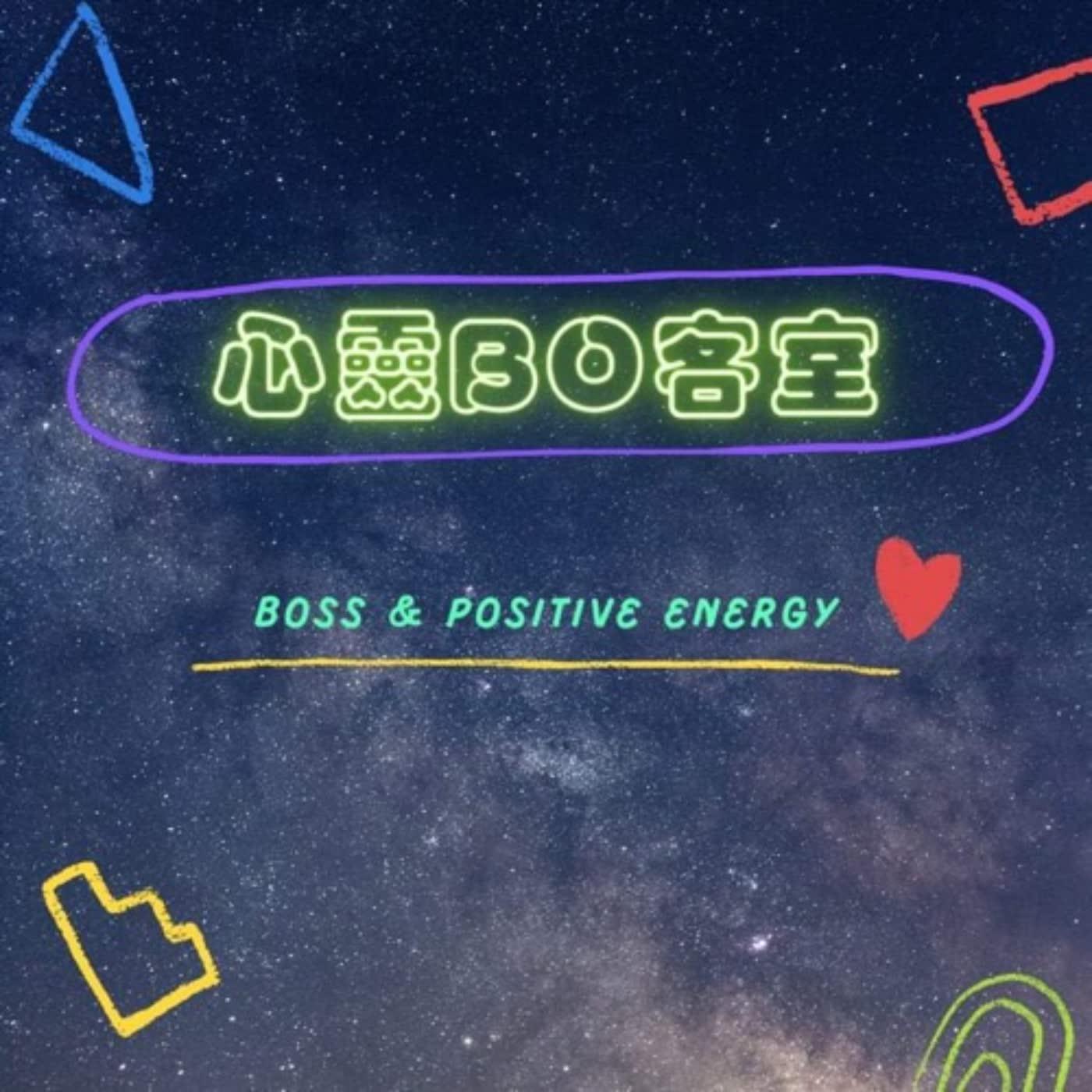 心靈BO客室 EP.2【親情的追逐】