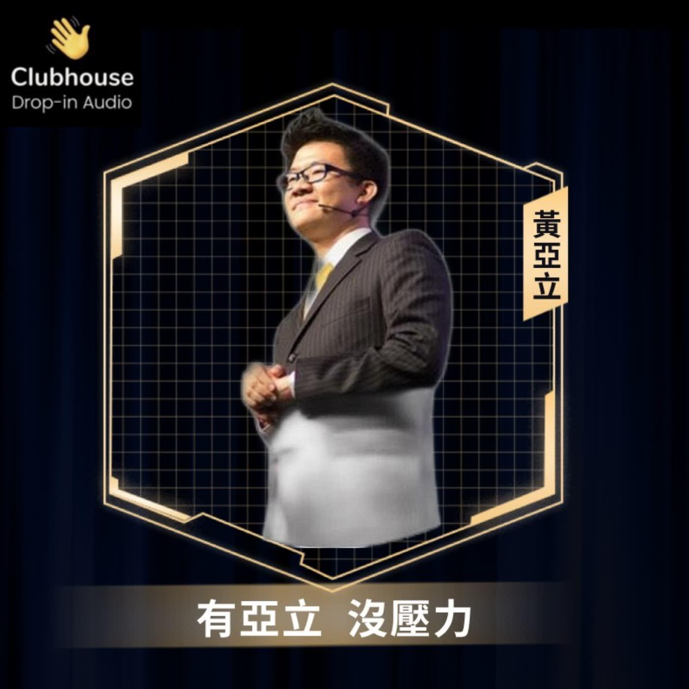 ClubHouse 村民大會華語同步口譯 by Joseph 亞立 有亞立沒壓力