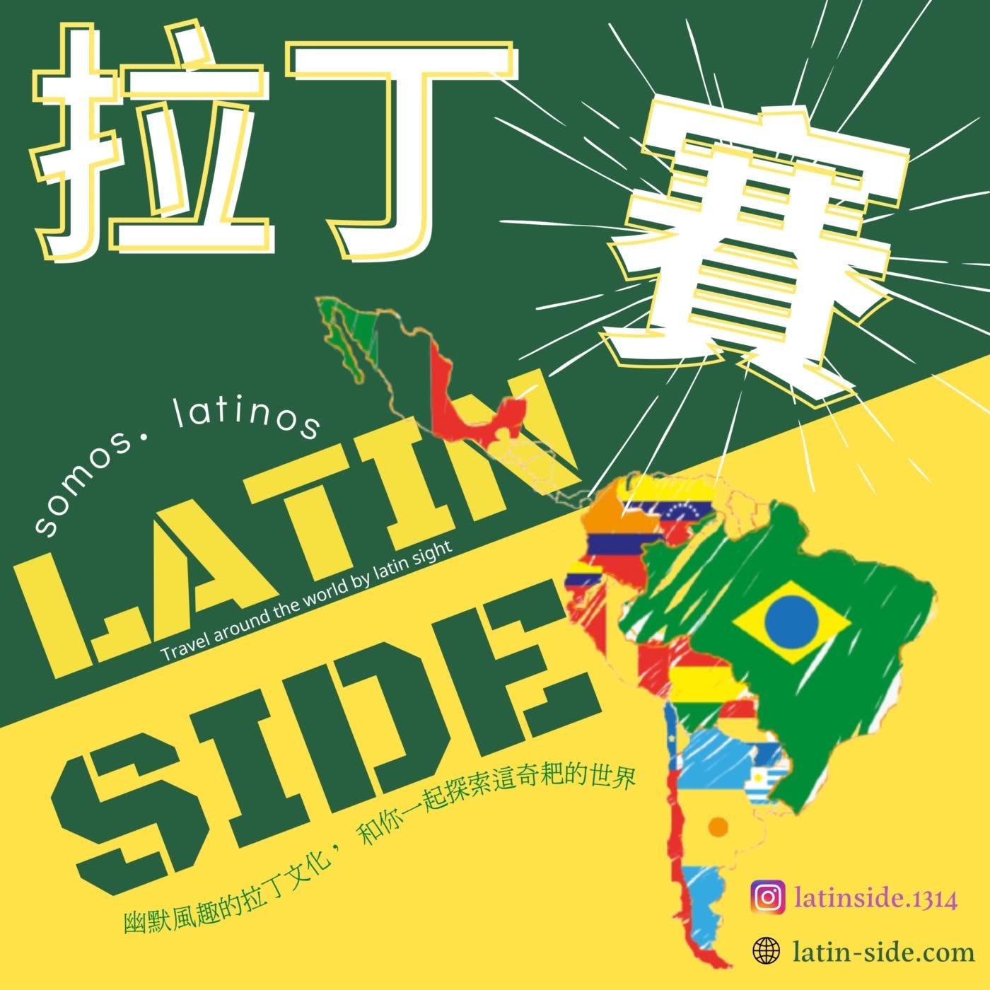 拉丁賽 LatinSide