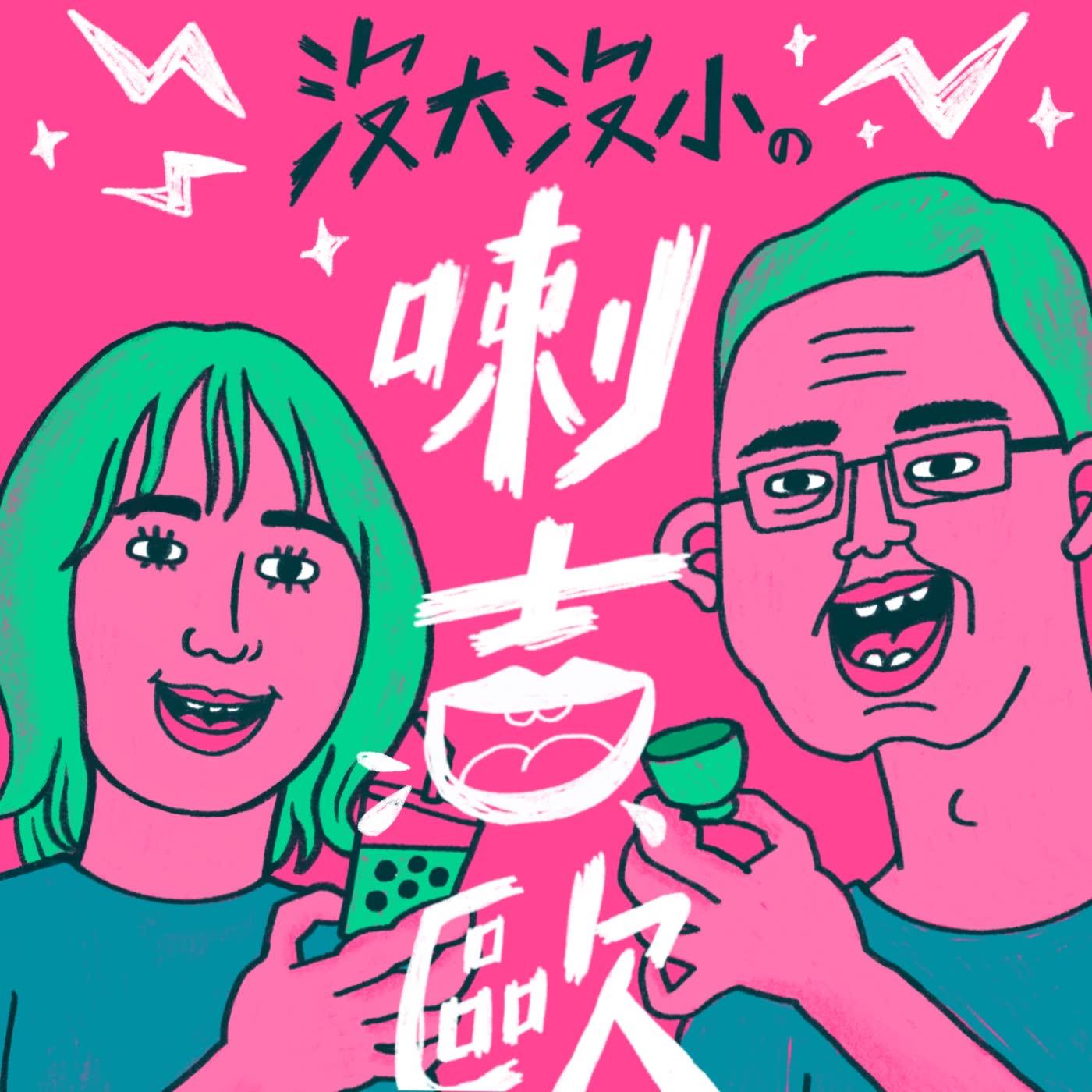 EP14 從扛家計到周遊列國 打工度假開啟新人生 feat.凱西女孩