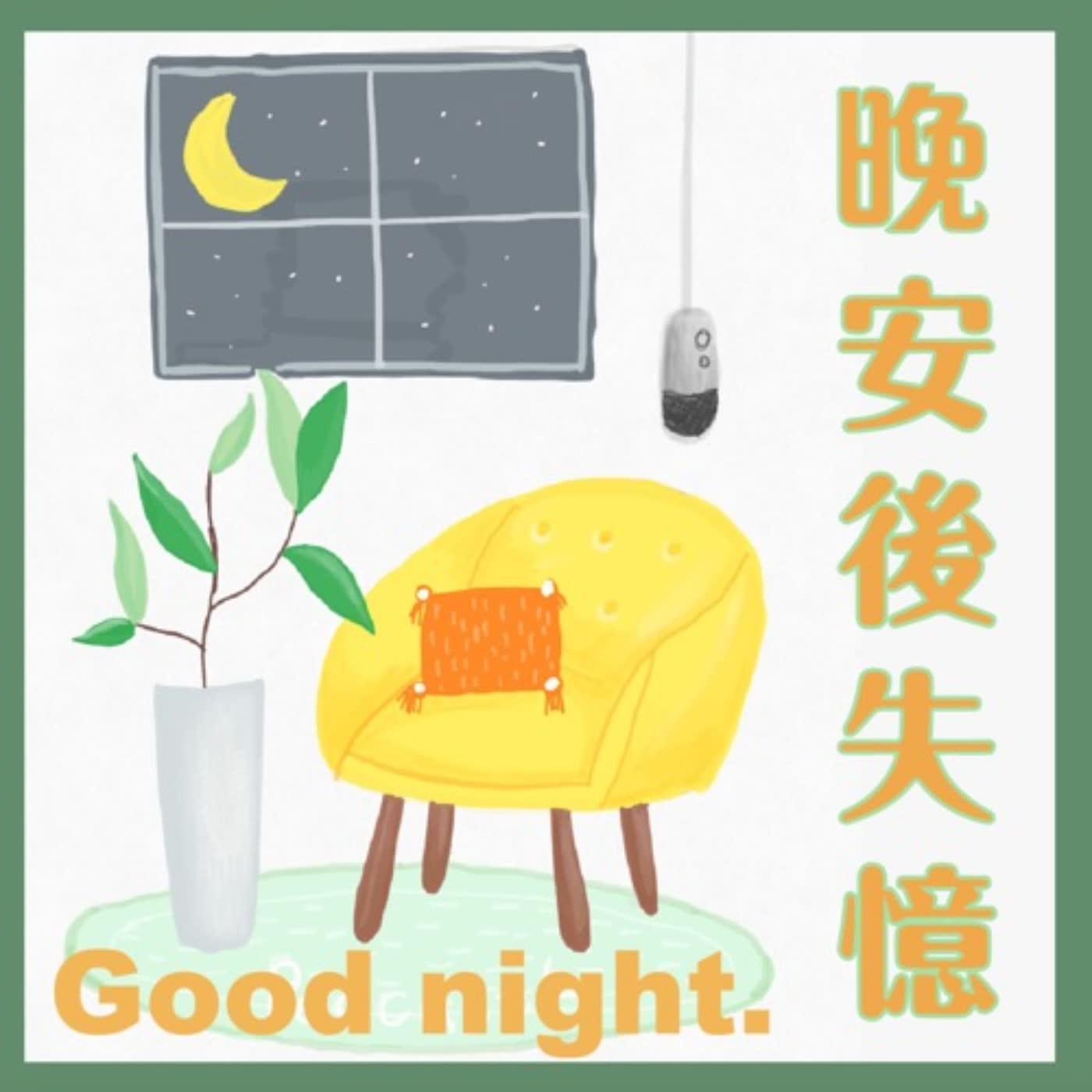 晚安後失憶。