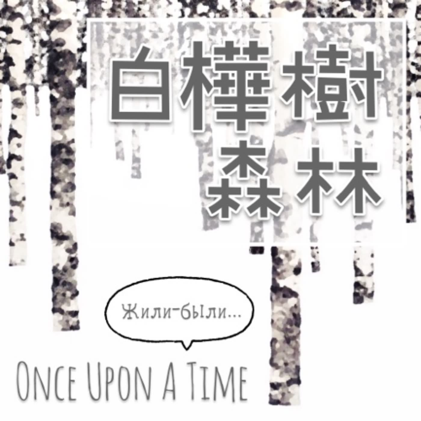 EP02|第二棵樹 - 漁夫與金魚 Сказка о Рыбаке и Рыбке【俄羅斯童話】|白樺樹森林 Once Upon A Time