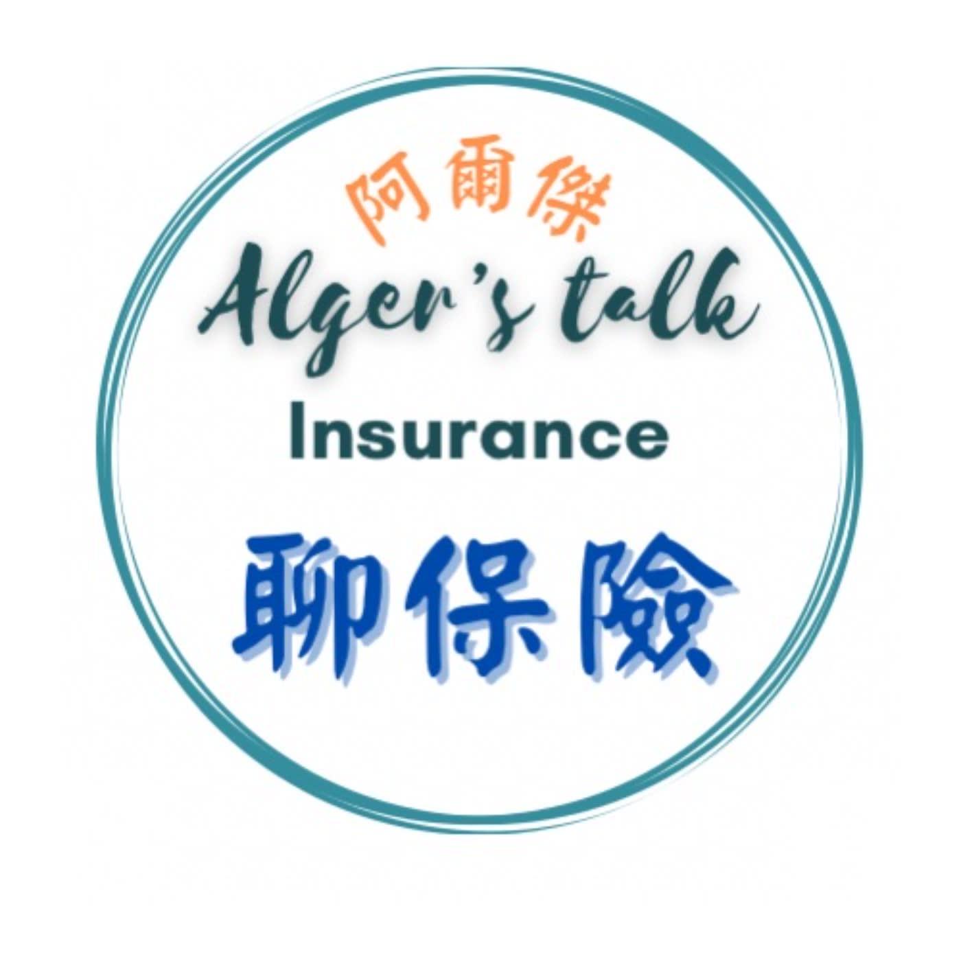 阿爾傑聊保險