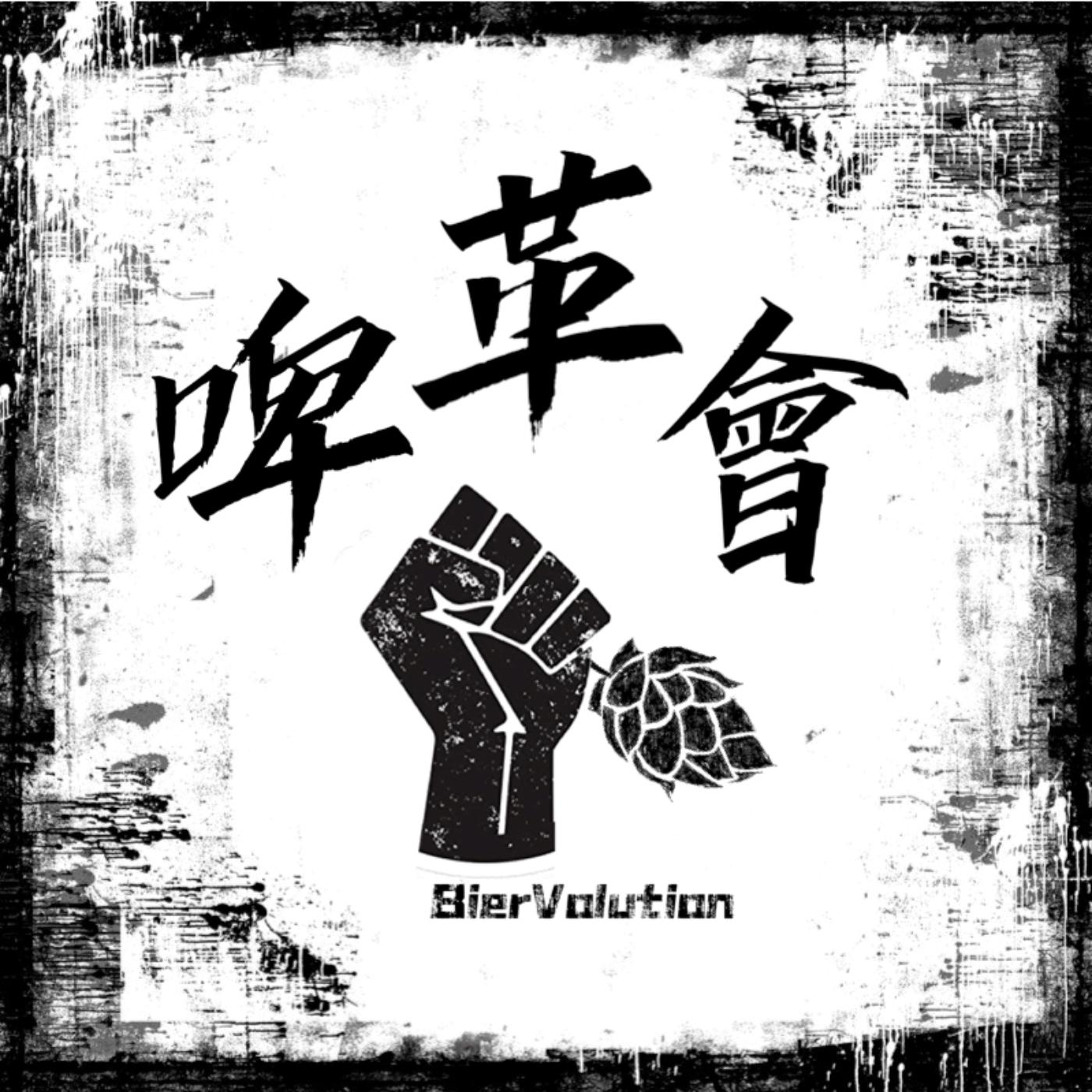 啤酒革命會 BierVolution