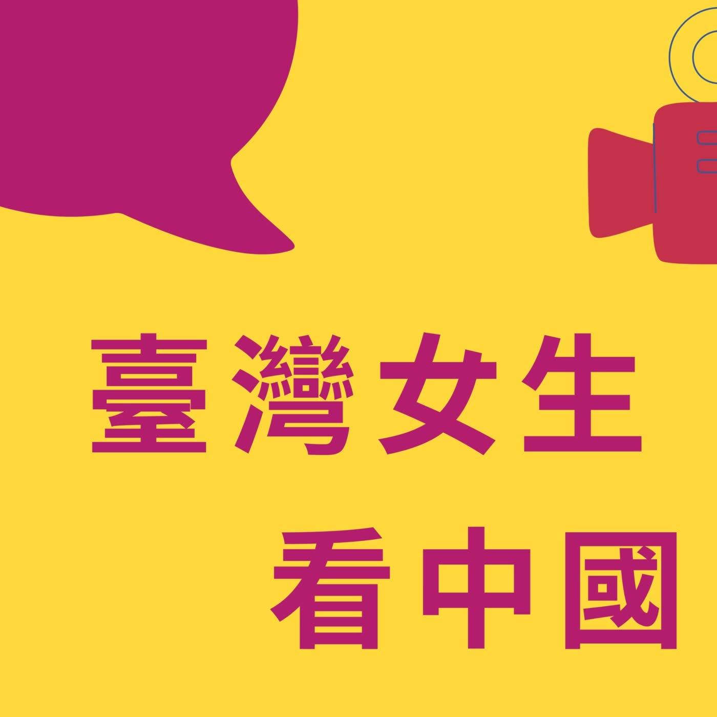 台灣女生看中國