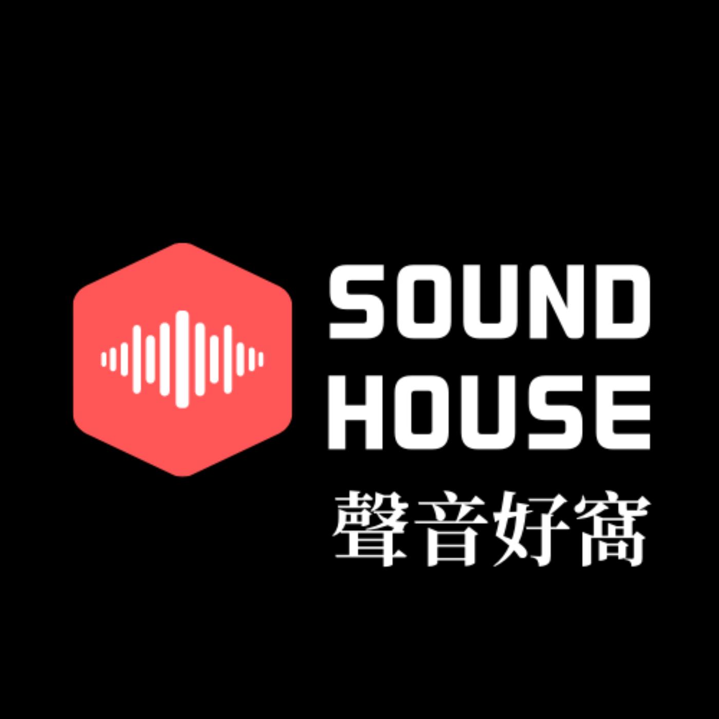 SOUND HOUSE 聲音好窩