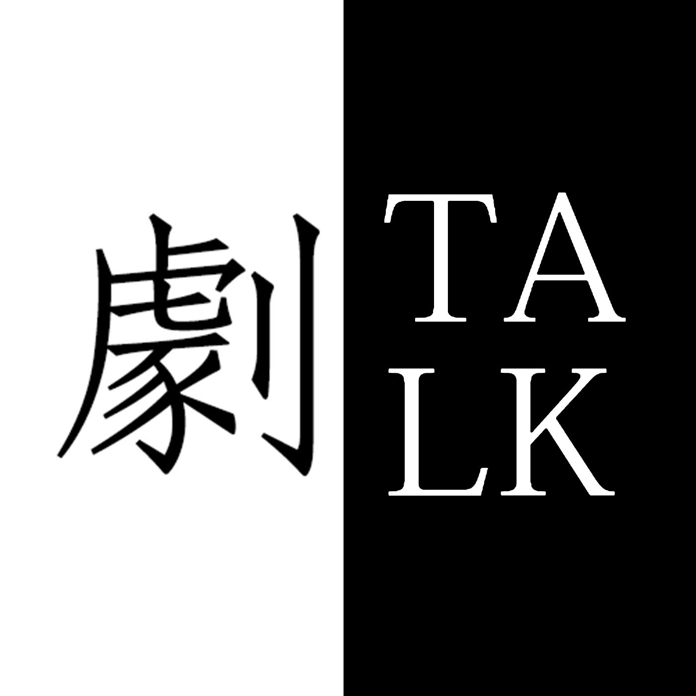 劇Talk