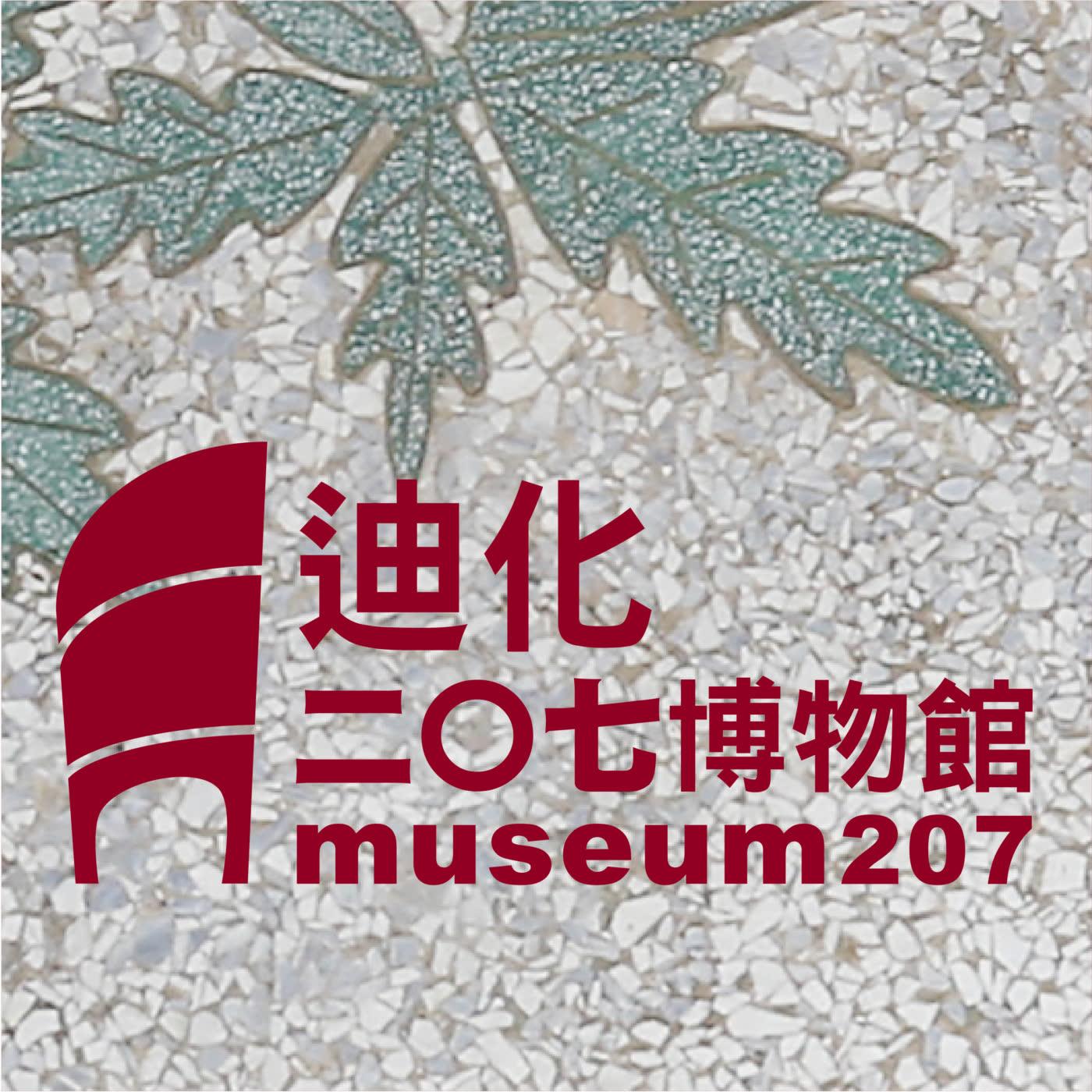 20210910_第23集「 策展人談展覽~關於『便當』特展」