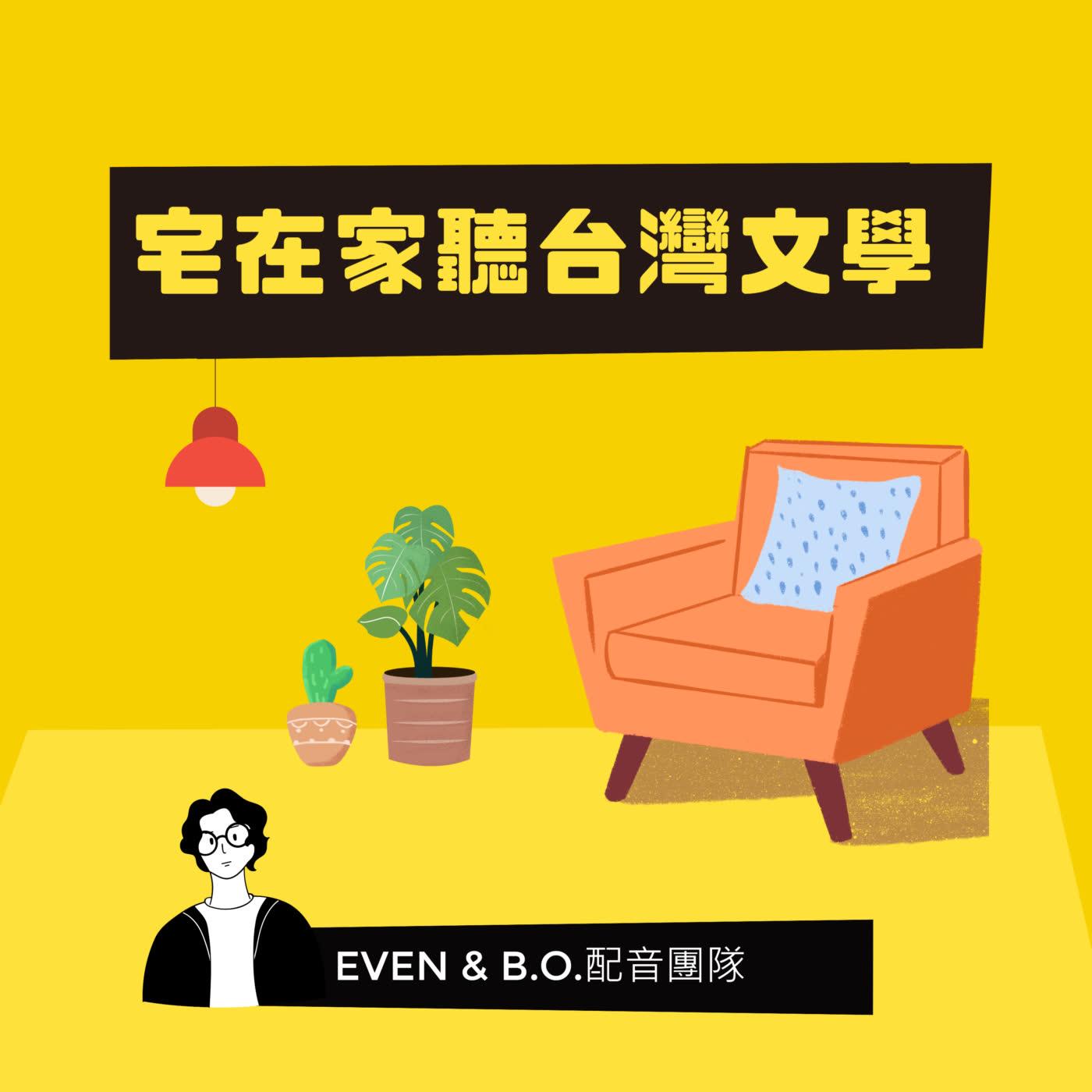 宅在家聽台灣文學