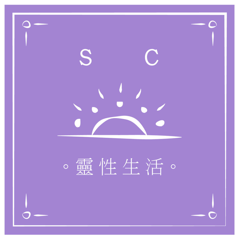 | SC 靈性生活 |