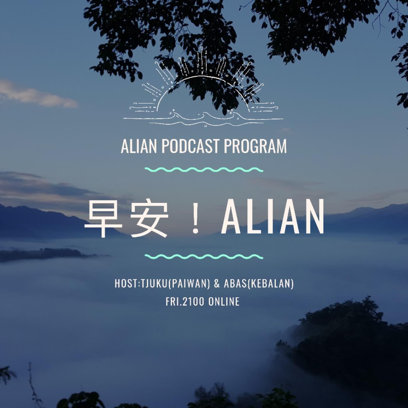 早安!Alian