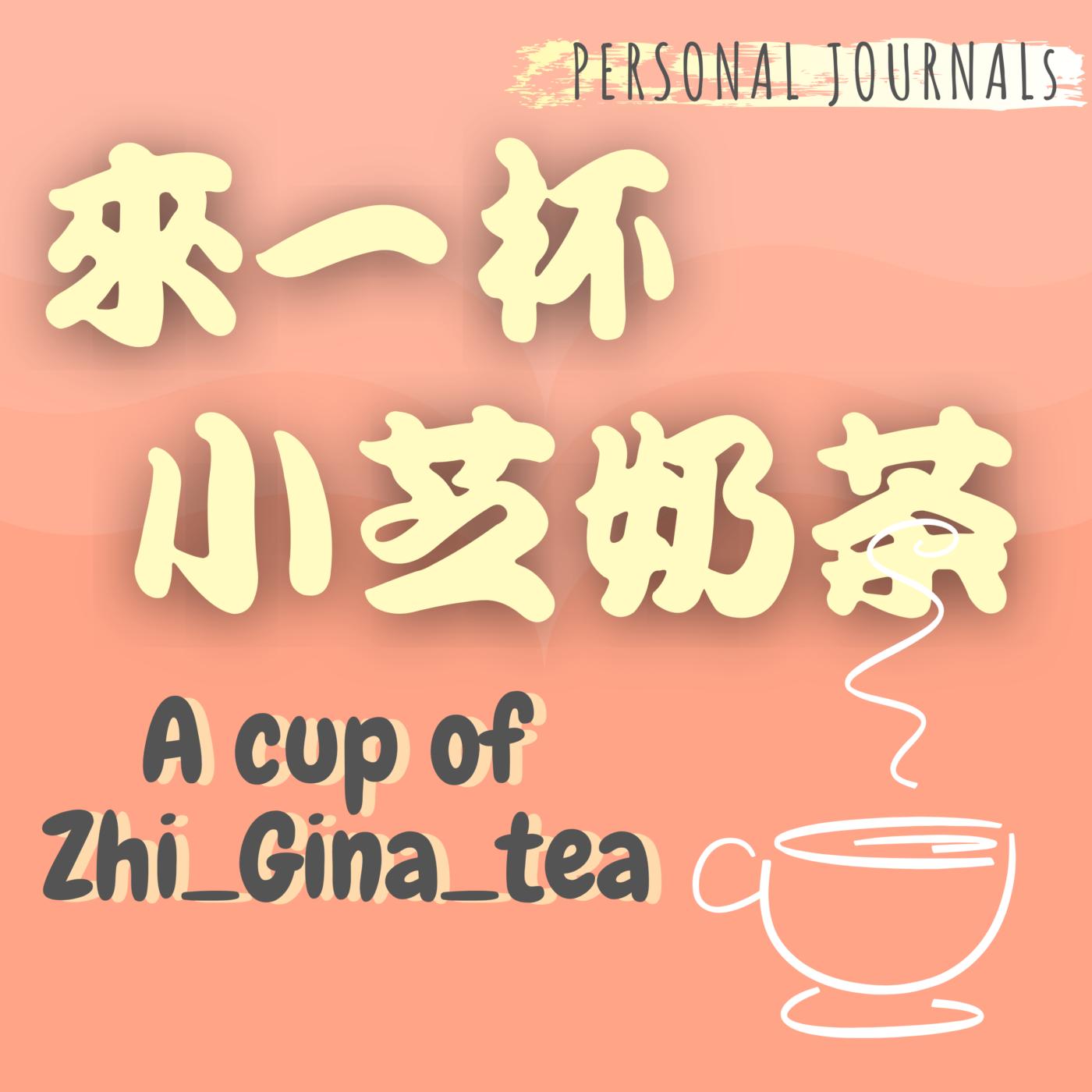 來一杯小芝奶茶 A cup of Zhi_Gina_tea