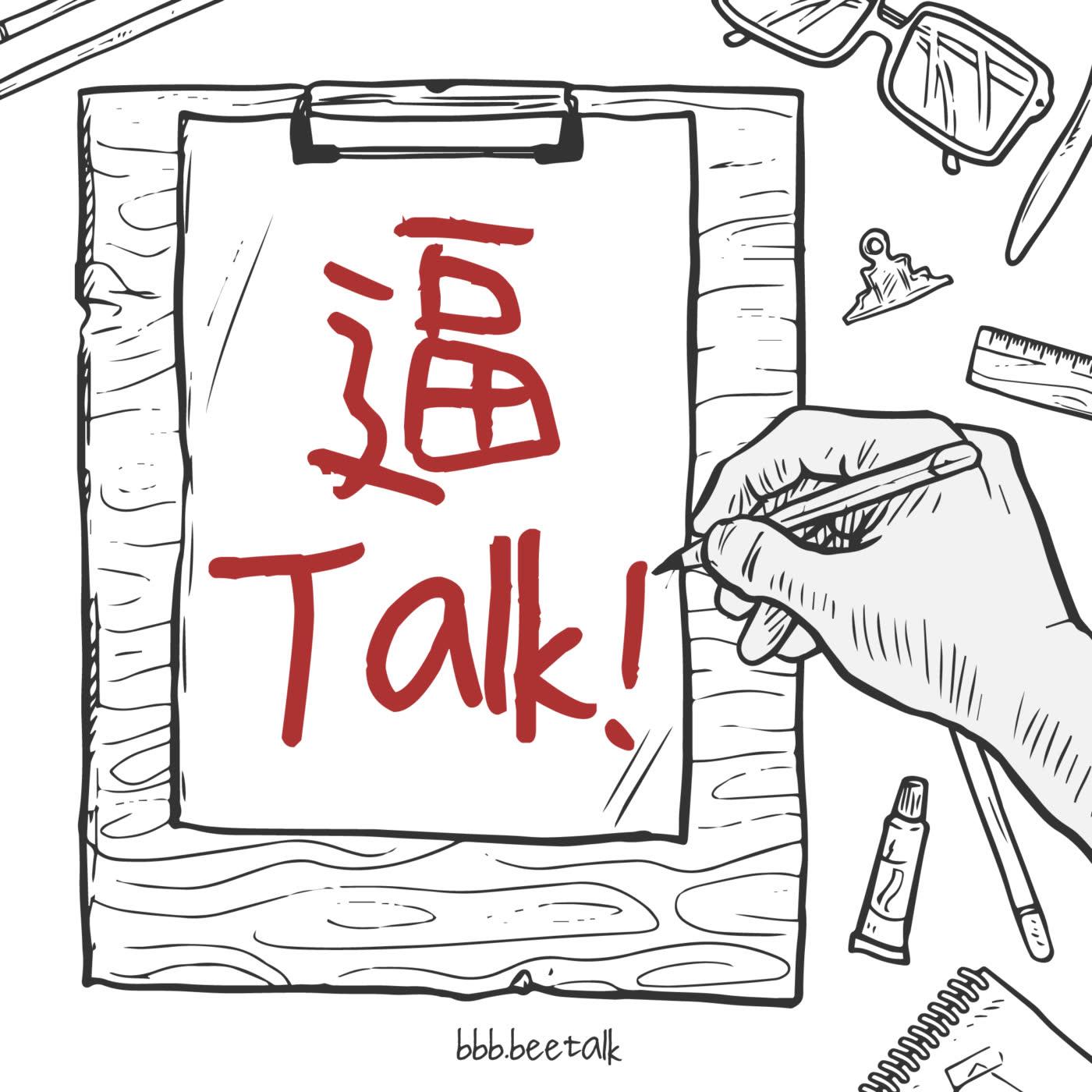 逼Talk!