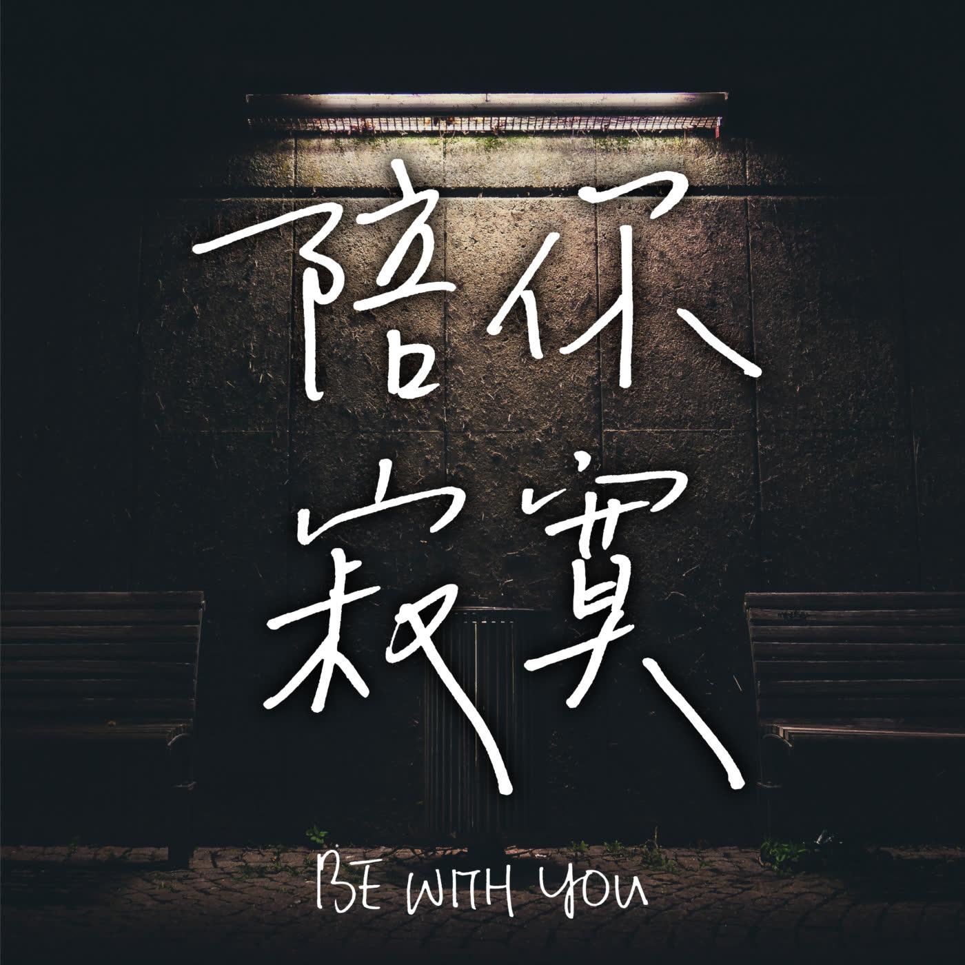 陪你寂寞 | Be With You