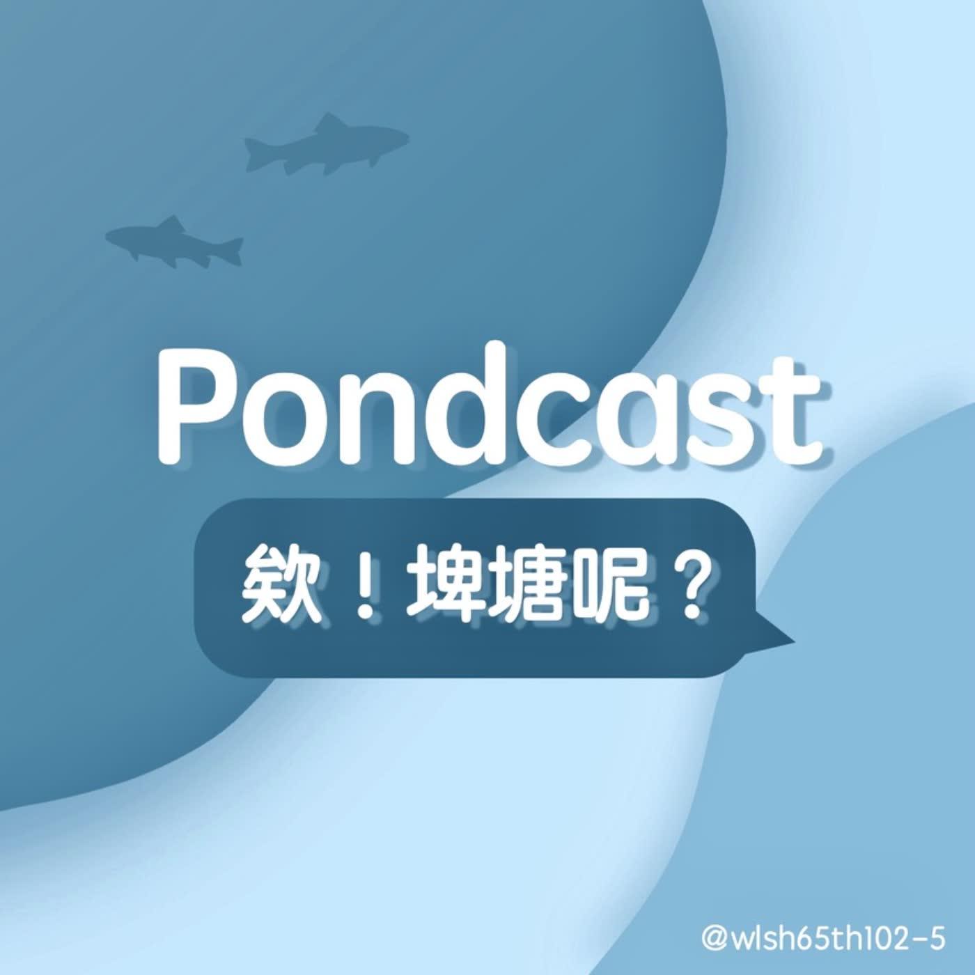 Pondcast:欸!埤塘呢?
