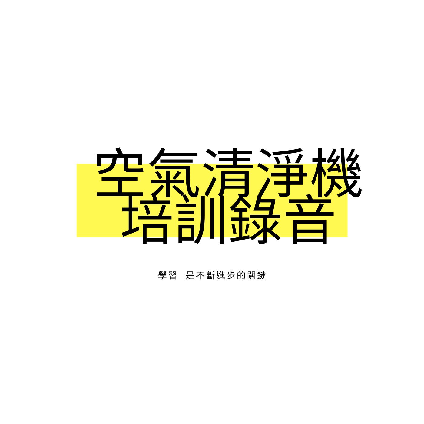 06-看不見的殺手PM2.5-陳宗立(二代)