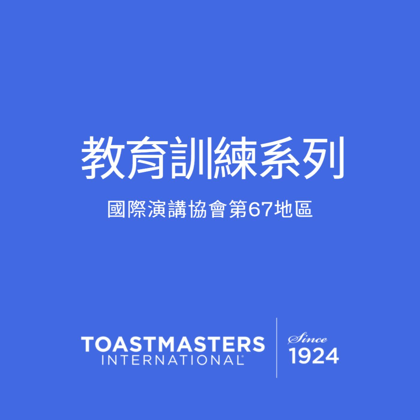 D67 Toastmasters國際演講協會第67地區-教育訓練系列