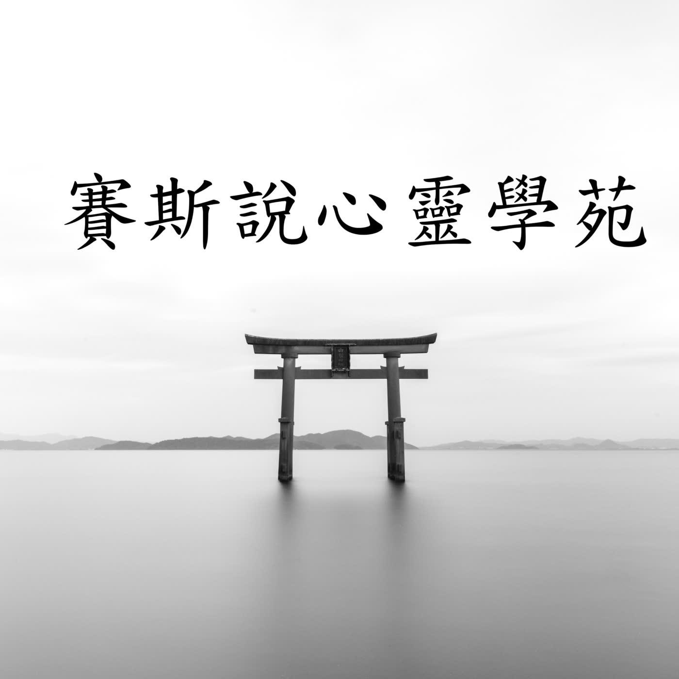 帶天命的乩童 /賽斯知識/宗教/修行