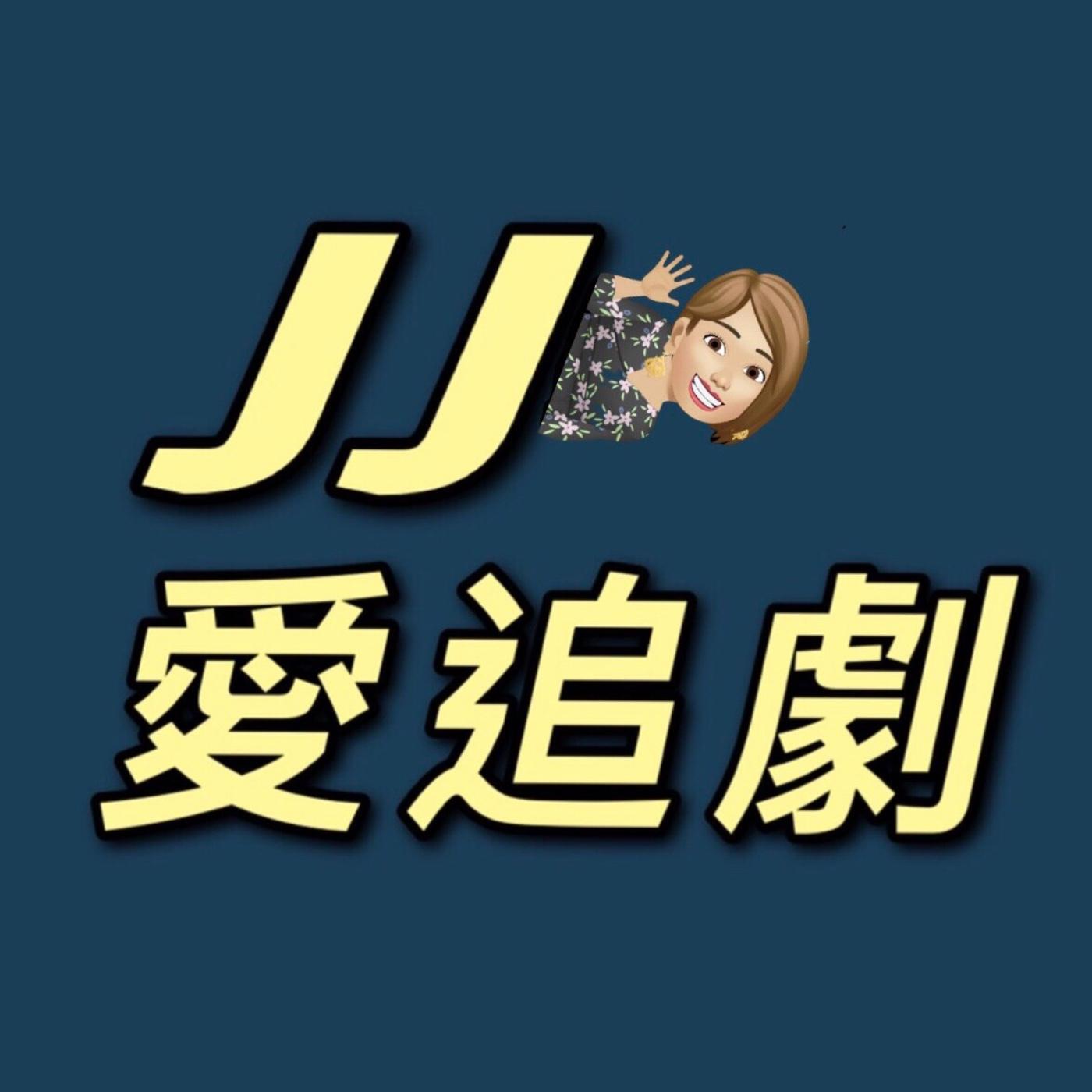 JJ愛追劇