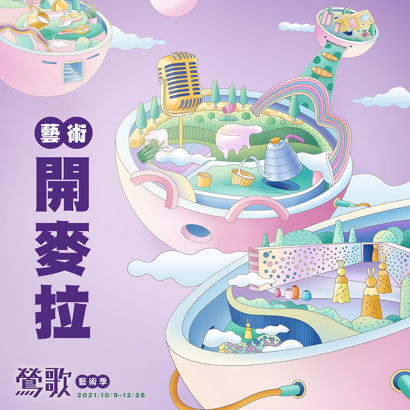 EP01【展覽說故事】偶然人間:一起來哭爆吧!眼淚是珍珠陶偶創作 ft. 貓王不討喜 (陶藝家/DJ)