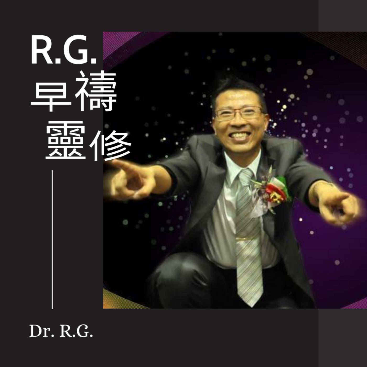 Dr. RG│詩篇12:1~8