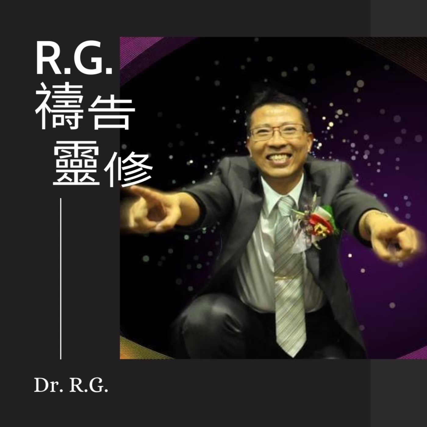 Dr. RG│提摩太前書3:1~13