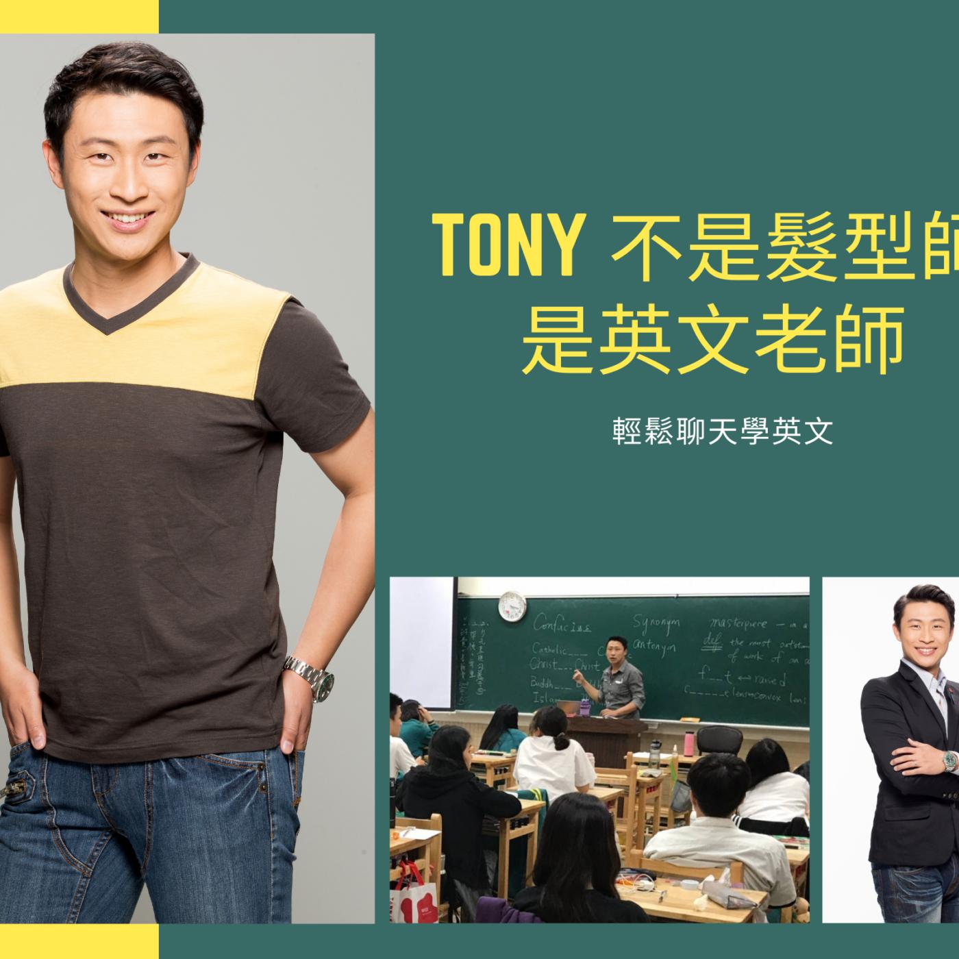 為什麼講到Tony就會想到髮型師?你的英文名字也是菜市場名嗎?