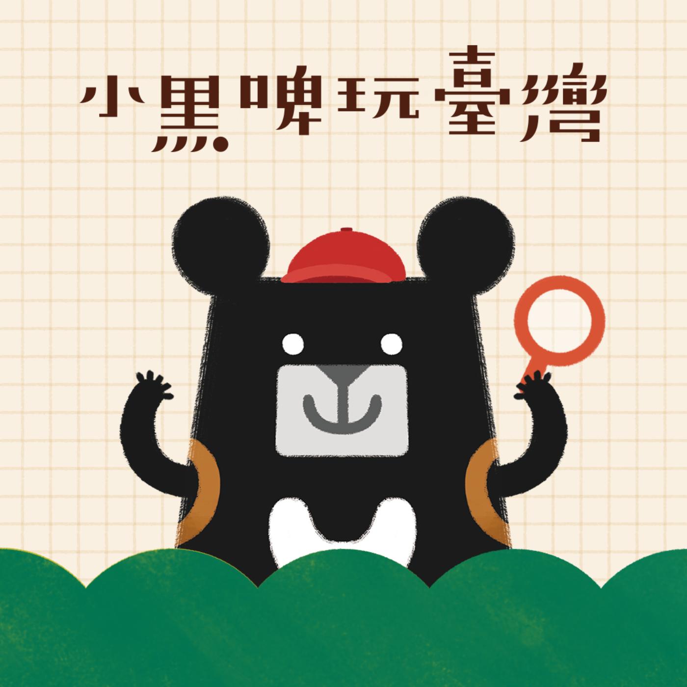 小黑啤玩臺灣