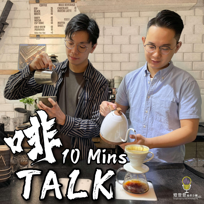 S3第10集: 咩係防彈咖啡,CBD咖啡?