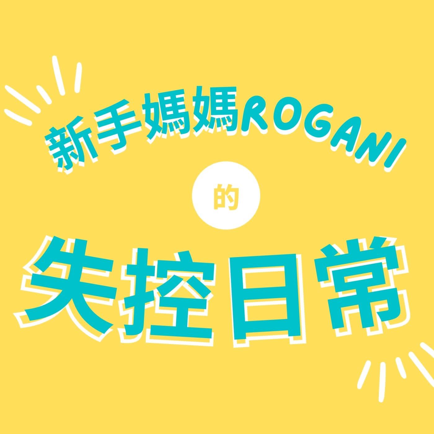 新手媽媽Rogani的失控日常
