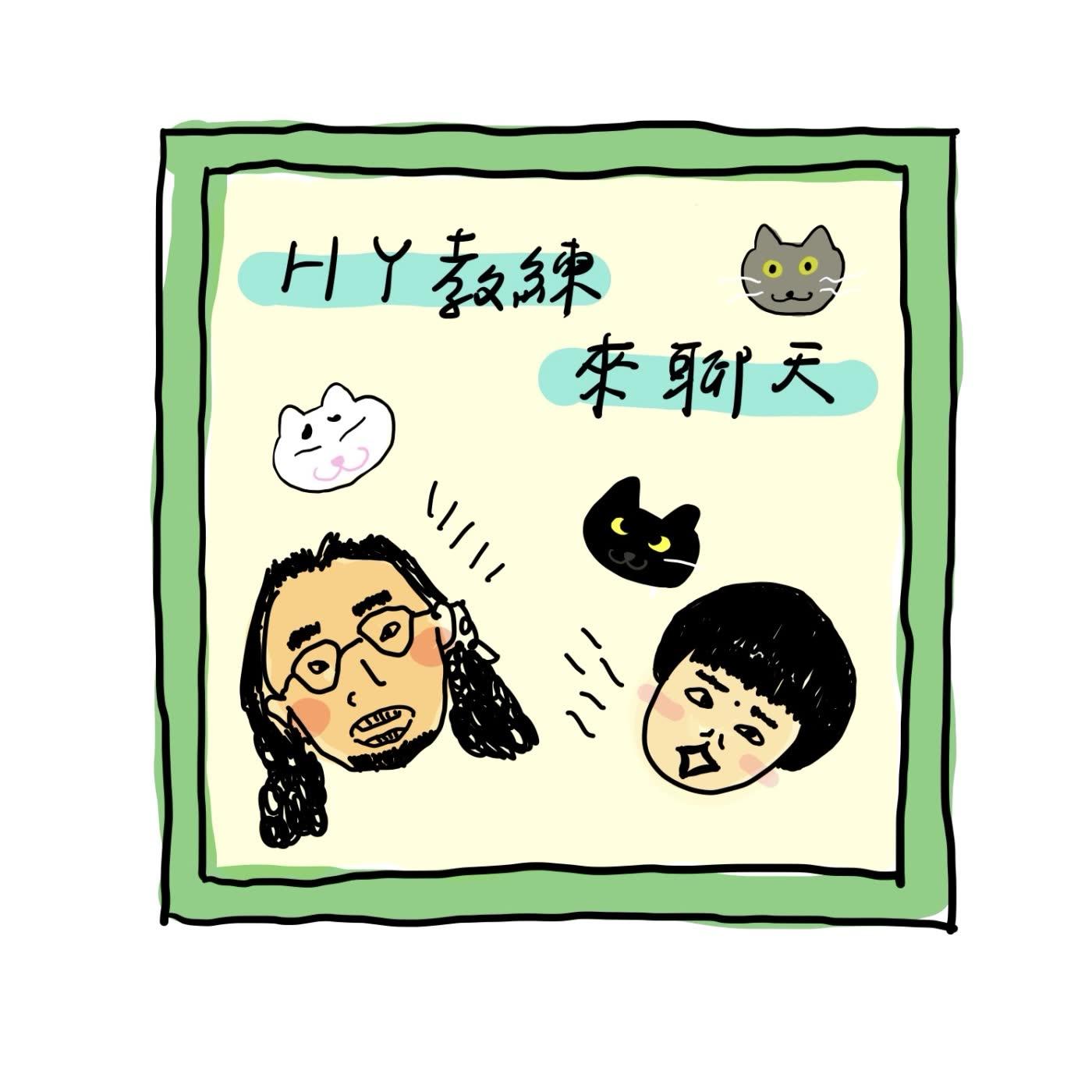 EP.5 書中自有黃金屋